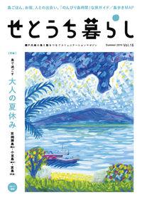 せとうち暮らし vol.16(Summer 2015)