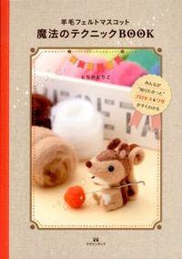 羊毛フェルトマスコット魔法のテクニックBOOK