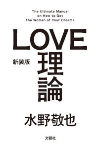 LOVE理論 新装版 / The Ultimate Manual on How to Get the Woman of You