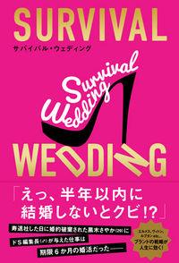 SURVIVAL WEDDING