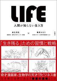 LIFE / 人間が知らない生き方