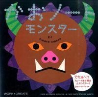かおノートモンスター / WORK×CREATEシリーズ