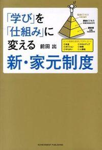 「学び」を「仕組み」に変える新・家元制度