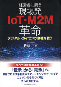 経営者に問う現場発 IoT・M2M革命;デジタル・カイゼンが会社を救う