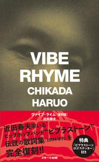 VIBE RHYME(ヴァイブ・ライム)[復刻版]