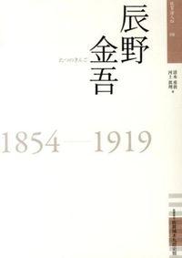 辰野金吾 / 1854ー1919