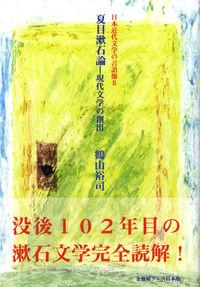 夏目漱石論-現代文学の創出