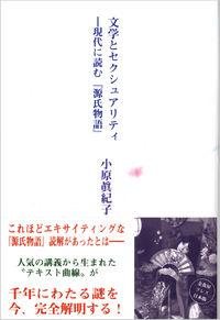 文学とセクシュアリティ-現代に読む『源氏物語』
