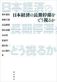 日本経済の長期停滞をどう視るか