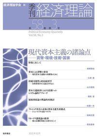 季刊 経済理論 第58巻第3号 現代資本主義の諸論点:貨幣・環境・技術・国家