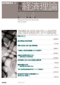 季刊・経済理論 第55巻第4号 貨幣的経済学の展開