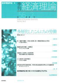 季刊・経済理論 第56巻第2号 多層化したこんにちの労働