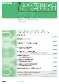 季刊・経済理論 第57巻第2号 特集:ポストキャピタリズムへ