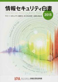 情報セキュリティ白書 2015