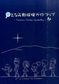 """となみ野探検ガイドマップ / Let's go to Discover""""New TONAMINO""""!"""