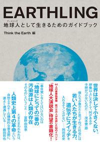 EARTHLING / 地球人として生きるためのガイドブック