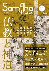 サンガジャパン vol.14