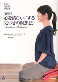 心を清らかにする気づきの瞑想法 = Awareness Meditation : 瞑想法DVD付きBOOK