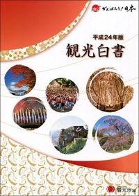 観光白書 平成24年版