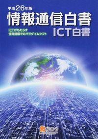 情報通信白書 平成26年版