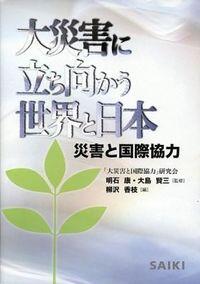 大災害に立ち向かう世界と日本 / 災害と国際協力