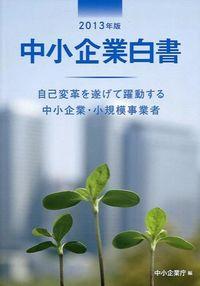 中小企業白書 2013年版