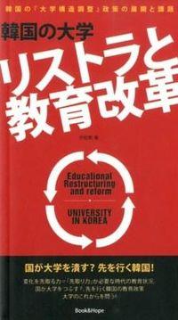 韓国の大学リストラと教育改革 / 韓国の『大学構造調整』政策の展開と課題