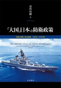 「大国」日本の防衛政策