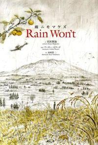 Rain Won't / 雨ニモマケズ