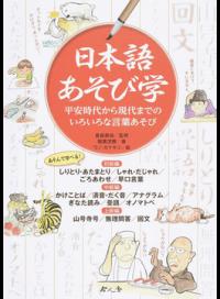 日本語あそび学 / 平安時代から現代までのいろいろな言葉あそび