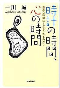 時計の時間、心の時間 / 退屈な時間はナゼ長くなるのか?