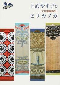 上武やす子とピリカノカ / アイヌ刺繍教室