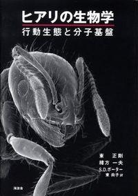 ヒアリの生物学―行動生態と分子基盤