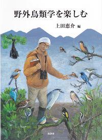 野外鳥類学を楽しむ