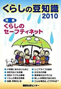 くらしの豆知識 2010年版
