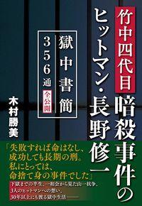 竹中四代目暗殺事件のヒットマン・長野修一