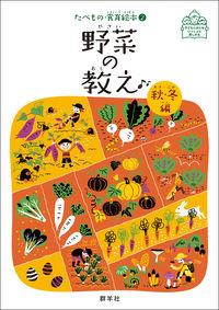 野菜の教え