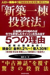 新築一棟投資法 / 人口一極集中!不動産投資は東京圏に限定せよ!!