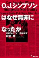 O.J.シンプソンはなぜ無罪になったか / 誤解されるアメリカ陪審制度
