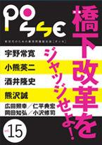 POSSE vol.15