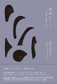 地域アート / 美学/制度/日本