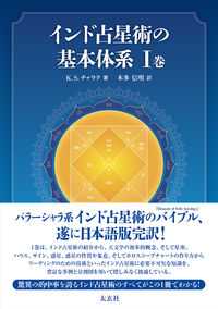 インド占星術の基本体系 1巻