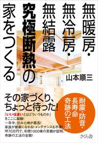 無暖房・無冷房・無結露究極断熱の家をつくる / 耐震・防音・長寿命奇跡の工法