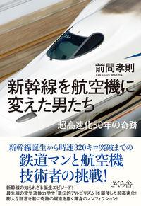 新幹線を航空機に変えた男たち / 超高速化50年の奇跡