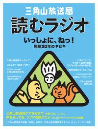 三角山放送局 読むラジオ