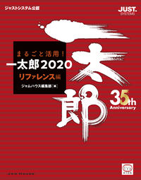 まるごと活用! 一太郎2020[リファレンス編]