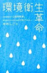 環境衛生革命 / 大阪産業大学山田修教授と株式会社YAMATO社長川合アユムのゆめしごと