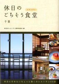 休日のごちそう食堂(レストラン)千葉