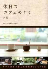 休日のカフェめぐり 大阪