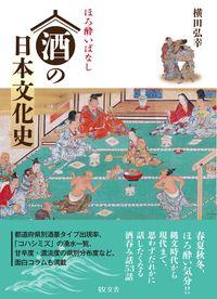 ほろ酔いばなし 酒の日本文化史